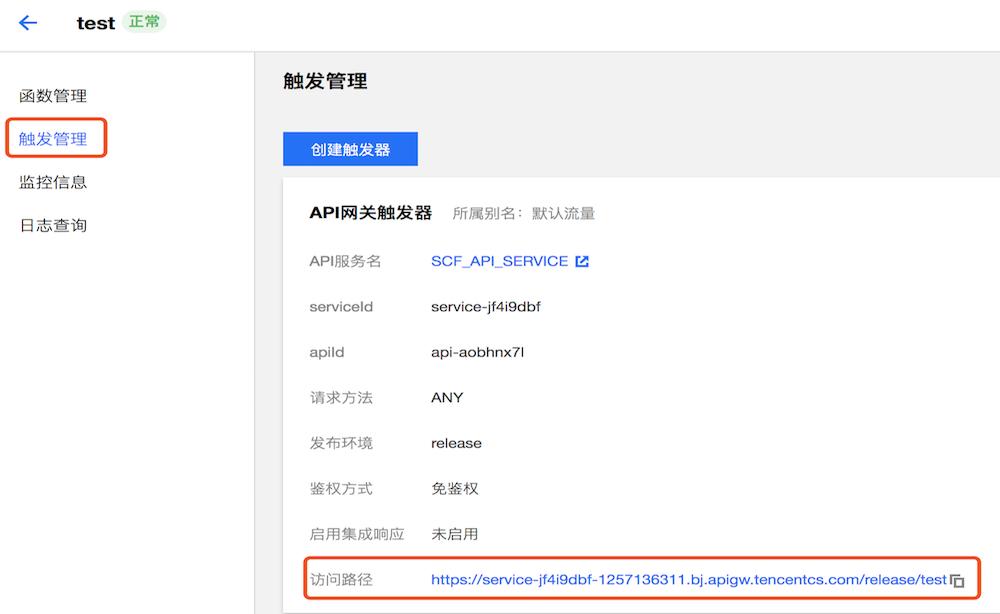 API网关触发